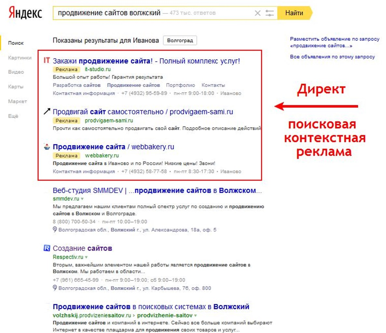 Контекстная реклама поисковое продвижение сайтов нир создание сайта