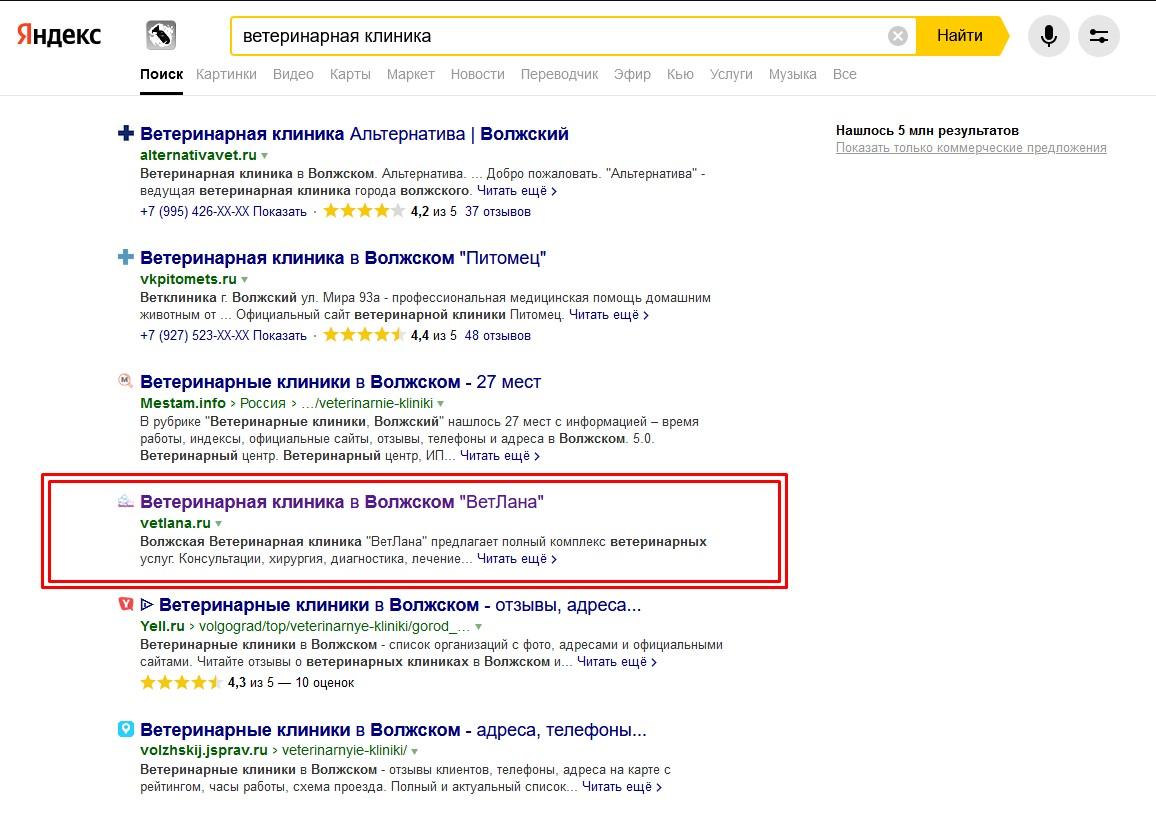 Портфолио: В топ Яндекса
